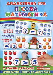 Дидактична гра. Лісова математика