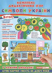Комплекс дидактичних ігор. Символи України (Ранок)