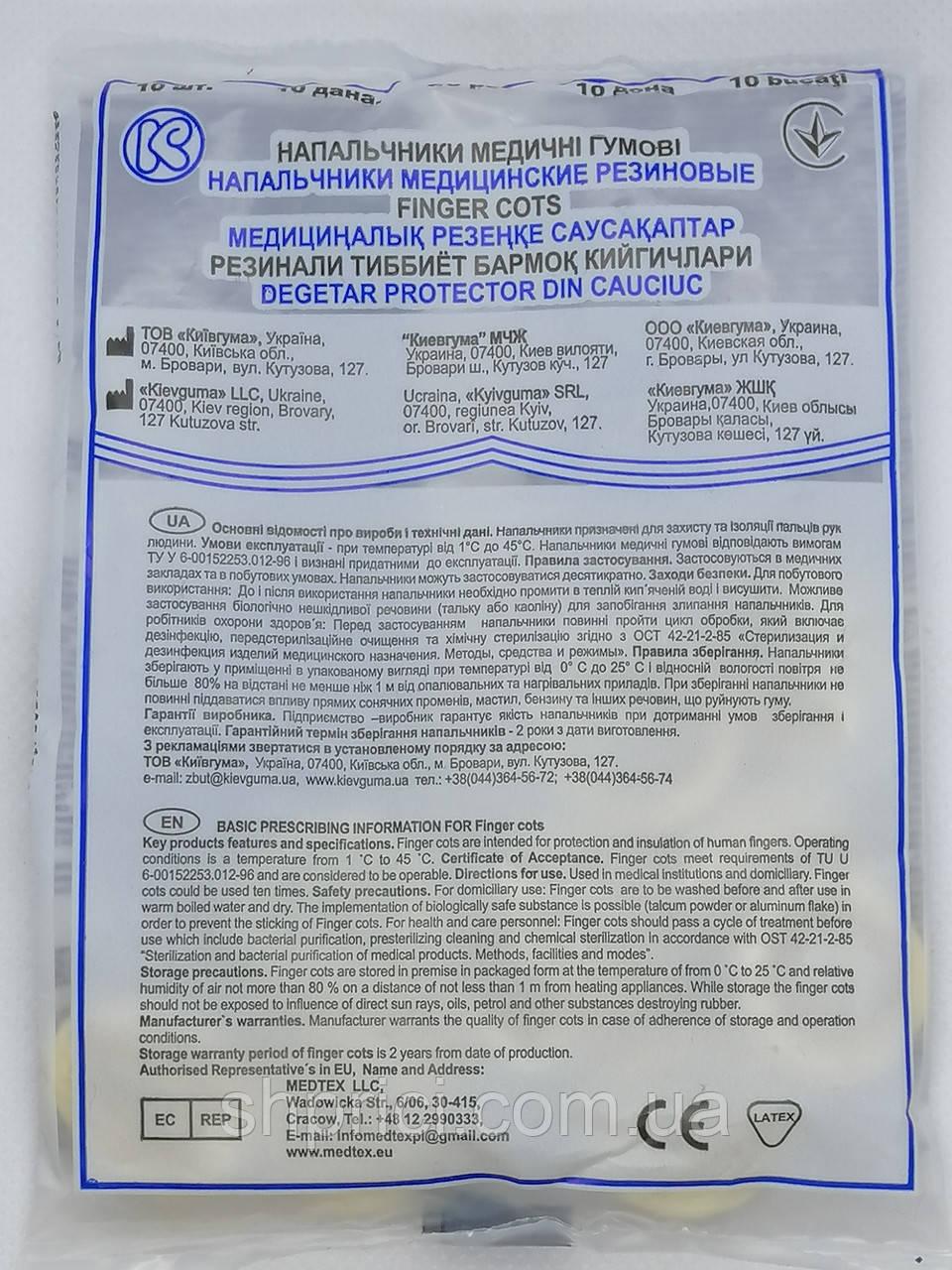 Напальчник медицинский резиновый 10 шт. / Киевгума
