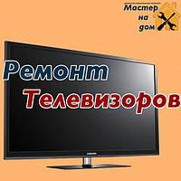 Ремонт телевізорів на дому у Івано-Франківську