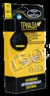 Антенна активная ТРИАДА-150 GOLD TURBO, два режима работы: город, трасса
