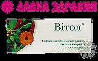 Свечи Витол (с маслом амаранта и календулы), 10 шт, Грин-Виза