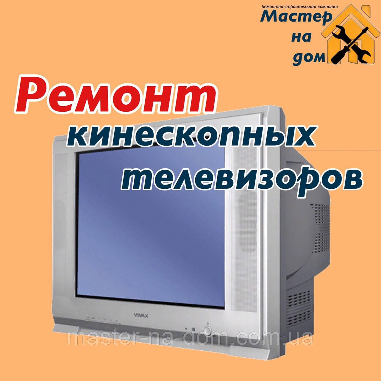 Ремонт телевізорів кінескопів на дому у Івано-Франківську