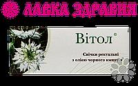 Свечи Витол (с маслом чёрного тмина), 10 шт, Грин-Виза
