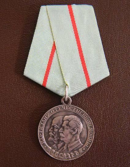 """Медаль""""Партизану Отечественной войны"""" 1 степени Серебро"""