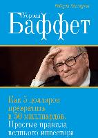 Книга Уоррен Баффет. Как 5 долларов превратить в 50 миллиардов. Автор - Роберт Хагстром (МИФ)