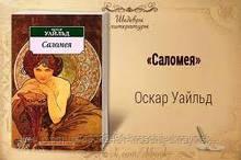 Соломія Уайльд О. (м'яка обкладинка)
