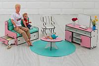 Набор мебели для кукольного домика, Гостинная