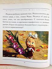 Лучшие сказки про Машу-озорницу, фото 2