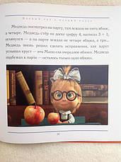 Лучшие сказки про Машу-озорницу, фото 3