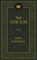 Анна Каренина: роман. Толстой Л.Н