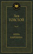 Анна Кареніна: роман. Толстой Л. Н