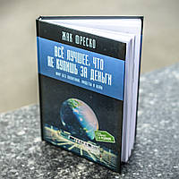 Книга Всё лучшее, что не купишь за деньги. Автор - Жак Фреско