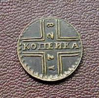 1 копійка 1828 р. Москва