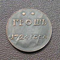 1 грош 1724 г.