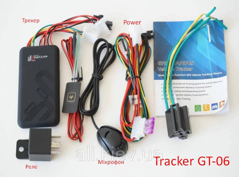 GPS tracker GT06. Повний комплект! трекер авто мото скутер лодка. Онлайн выдстеження транспорту.ORANGE.