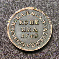 1 копейка 1743 г. Елизавета Петровна