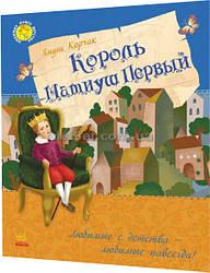 Любимая книга детства: Король Матиуш Первый / Януш Корчак / Ранок