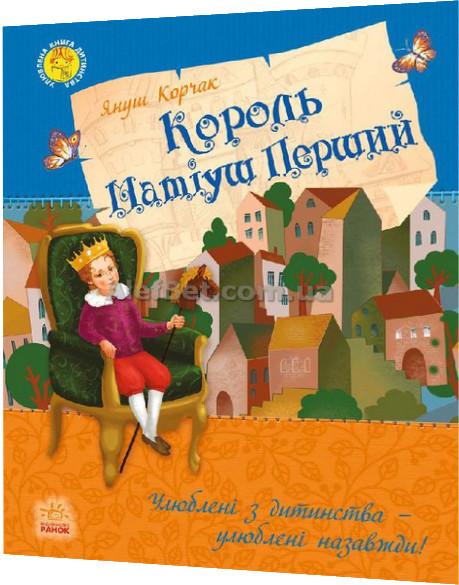Улюблена книга дитинства: Король Матіуш Перший / Януш Корчак / Ранок