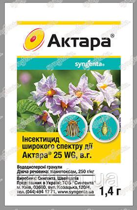 АКТАРА 25 WG, в.г       1.4г. Syngenta