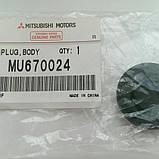 Заглушка MMC - MU670034 (зам.MU670024), фото 2