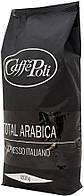 Кофе в зернах Caffe Poli Total Arabica 1 кг.