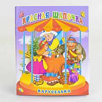 """Гр Карусель-панорамка (рус) """"Красная Шапочка"""" 9789669353580"""