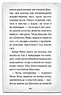 Детектив Мейзі Хітчінз, або Справа про втрачену маску. Книга Голлі Вебба, фото 8