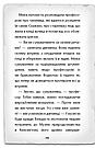 Детектив Мейзі Хітчінз, або Справа про втрачену маску. Книга Голлі Вебба, фото 6