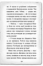 Детектив Мейзі Хітчінз, або Справа про втрачену маску. Книга Голлі Вебба, фото 7