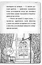 Детектив Мейзі Хітчінз, або Справа про втрачену маску. Книга Голлі Вебба, фото 9