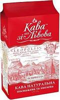 "Кофе ""Кава зі Львова espresso"" (225 г) молотый"