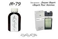 Мужские наливные духи Bogart Pour Homme Jacques Bogart 125 мл