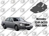 Защита MERCEDES Е240 (W211) АКПП V-2.6 2002-2009