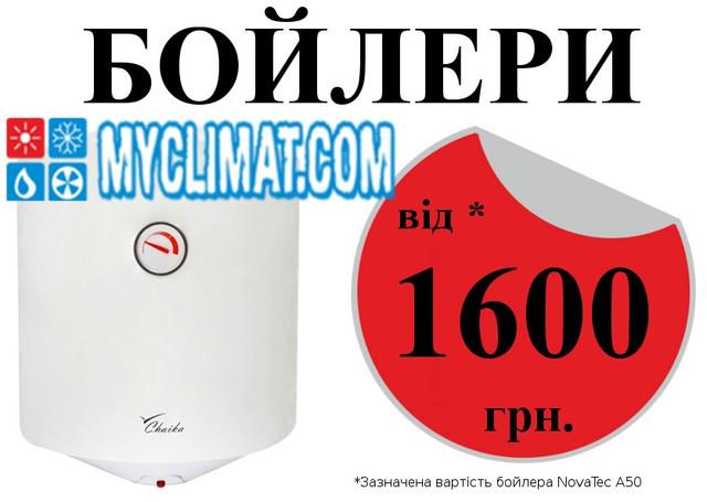 Продажа бойлеров ведущих производителей. Цена от 1600 грн. !!!