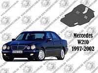 Защита MERCEDES Е-class (W210) АКПП V-3.2/2.0 1997-2002