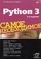 Николай Прохоренок Python 3. Самое необходимое