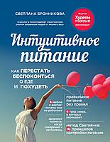 Светлана Бронникова Интуитивное питание. Как перестать беспокоиться о еде и похудеть