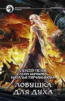 Алексей Пехов Ловушка для духа