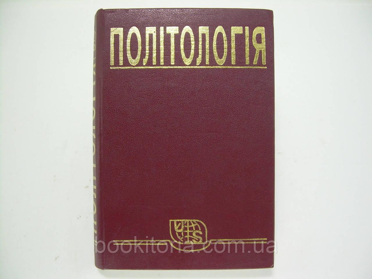 Кремень В.Г. та ін. Політологія (б/у).