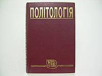 Кремень В.Г. та ін. Політологія (б/у)., фото 1