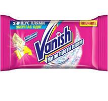 Мило для виведення плям з тканин Vanish 75 г 4820108001565