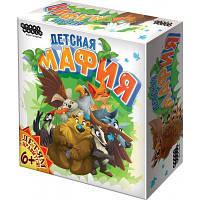 Настольная игра Hobby World Детская мафия (181946)