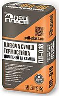Полипласт ПП-018 Термостойкая смесь для печей и каминов 20 кг