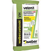 Weber.vetonit VH white шпаклевка 20 кг