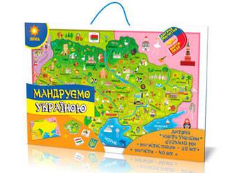 Магнітна картка-пазл. Мандруємо Україною Зірка 73420