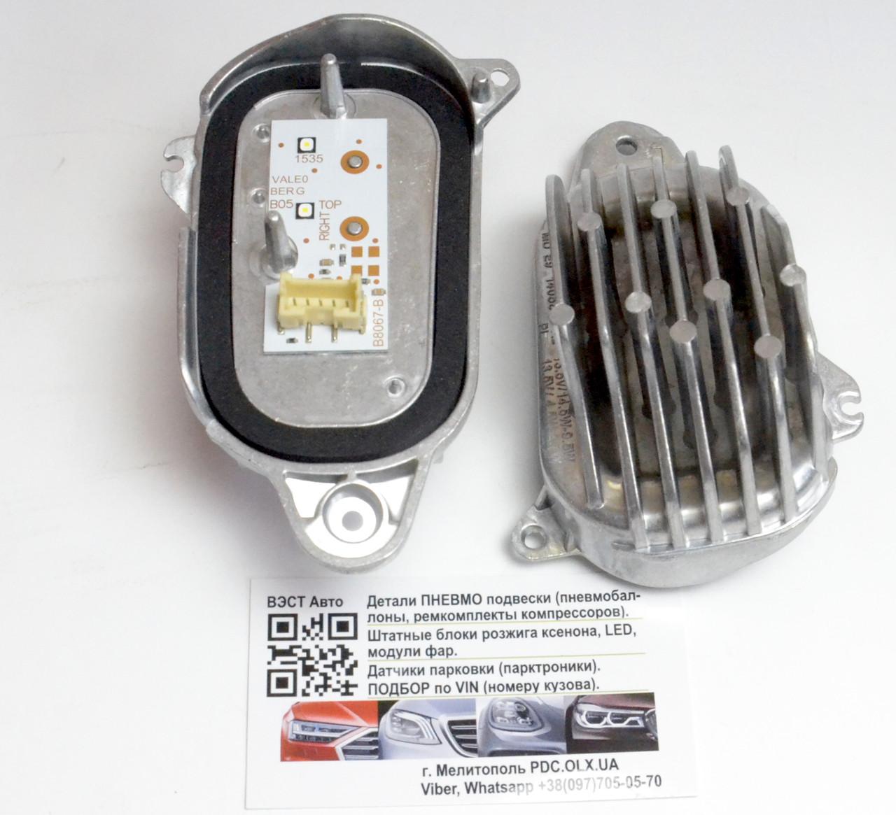 Блок LED реснички AUDI Q5 8R0941475A 8R0941476A 8R0941476A 8R0941476B