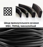 Шнур прямоугольного сечения МБС, ТМКЩ, теплостойкий