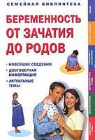 Беременность от зачатия до родов. Автор-Джун Томпсон (Махаон)