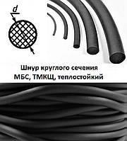 Шнур круглого сечения МБС, ТМКЩ, теплостойкий